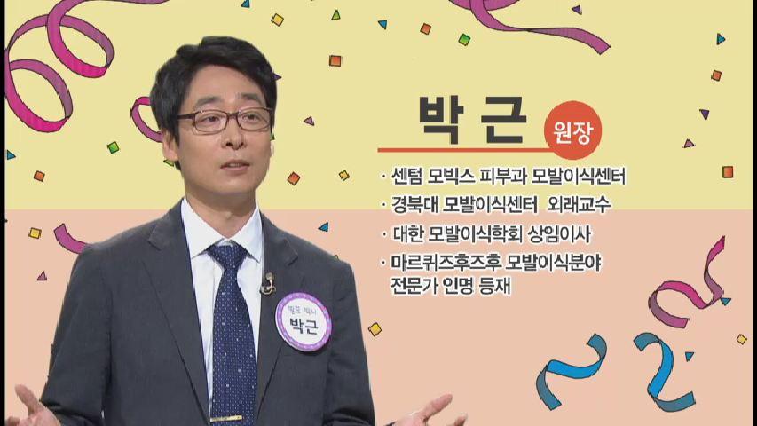 0625 공개클리닉 웰(1028회) 방송본.mp4_000279392.jpg